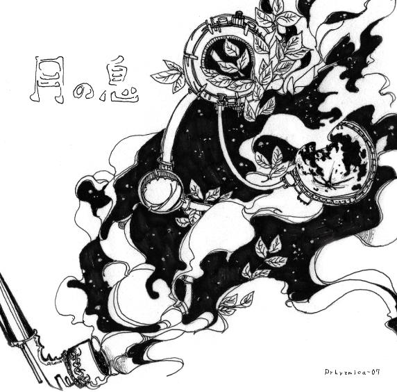 C85 [Prhyzmica] 月の息